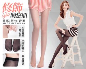 【BeautyFocus】MIT防勾紗彈性透膚褲襪,今日結帳再打85折