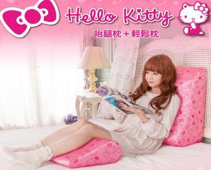 台灣製HelloKitty抬腿枕,限時7.2折,今日結帳再享加碼折扣