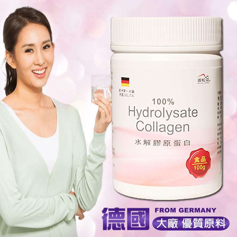 【御松田】德國水解膠原蛋白粉,限時2.4折,請把握機會搶購!