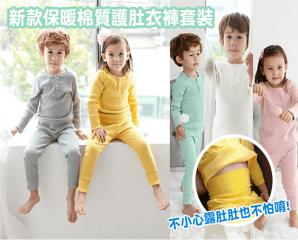 兒童保暖衣高腰褲套裝,限時5.2折,今日結帳再享加碼折扣
