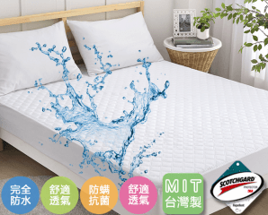 BEST3M專利防水床包式保潔墊,今日結帳再打85折