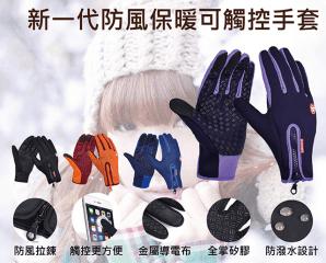 防風保暖可觸控防滑手套,限時3.6折,今日結帳再享加碼折扣