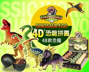 侏儸紀4D恐龍拼圖,限時3.8折,今日結帳再享加碼折扣