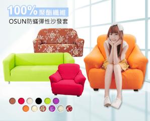 OSUN防蹣彈性沙發套,限時5.1折,今日結帳再享加碼折扣