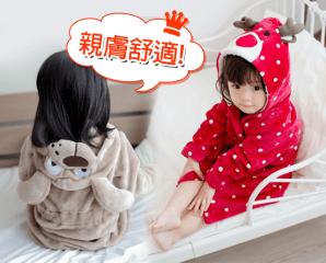 超萌法蘭絨保暖兒童睡袍,限時4.2折,今日結帳再享加碼折扣