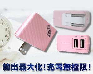 3.4A快充USB電源供應器,限時3.4折,今日結帳再享加碼折扣