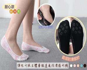 日本蕾絲矽膠防滑隱形襪,今日結帳再打85折