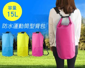 防水運動筒型背包15L