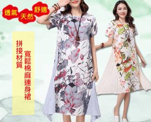 質感拼接寬鬆棉麻連身裙,限時4.0折,今日結帳再享加碼折扣