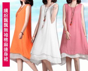 涼感寬鬆無袖棉麻連身裙,限時3.8折,今日結帳再享加碼折扣