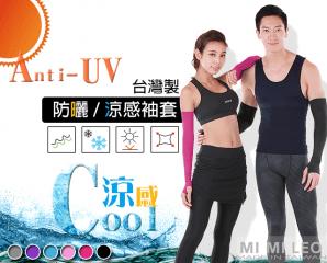 MI MI LEO台灣製防曬抗UV涼感袖套,今日結帳再打88折