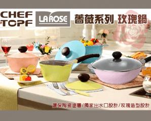 韓國CHEF TOPF薔薇鍋具,限時5.6折,今日結帳再享加碼折扣