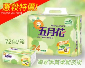 五月花清膚柔潤衛生紙,限時6.1折,請把握機會搶購!