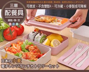 日式三層便當盒餐具組,限時3.7折,今日結帳再享加碼折扣