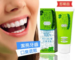 日本豌豆AG亮白牙膏,限時4.1折,請把握機會搶購!