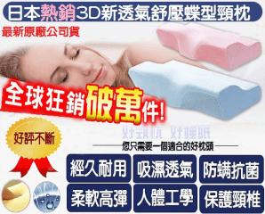 日本3D新透氣舒壓蝶型枕,限時2.6折,今日結帳再享加碼折扣