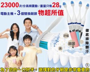 防水隨身型音波電動牙刷,今日結帳再打88折
