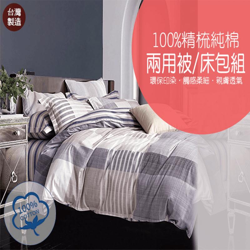 ARTIS台灣純棉床包兩用被組,今日結帳再打85折
