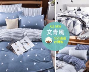 織眠坊文青風純棉被套床包組,限時3.3折,請把握機會搶購!