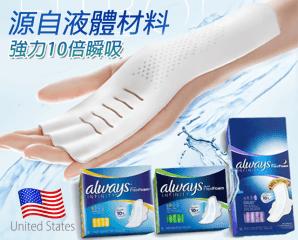 美國版Always液體衛生棉,限時6.0折,請把握機會搶購!