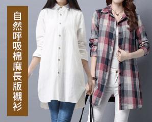 寬鬆修身棉麻長版襯衫,限時3.9折,今日結帳再享加碼折扣