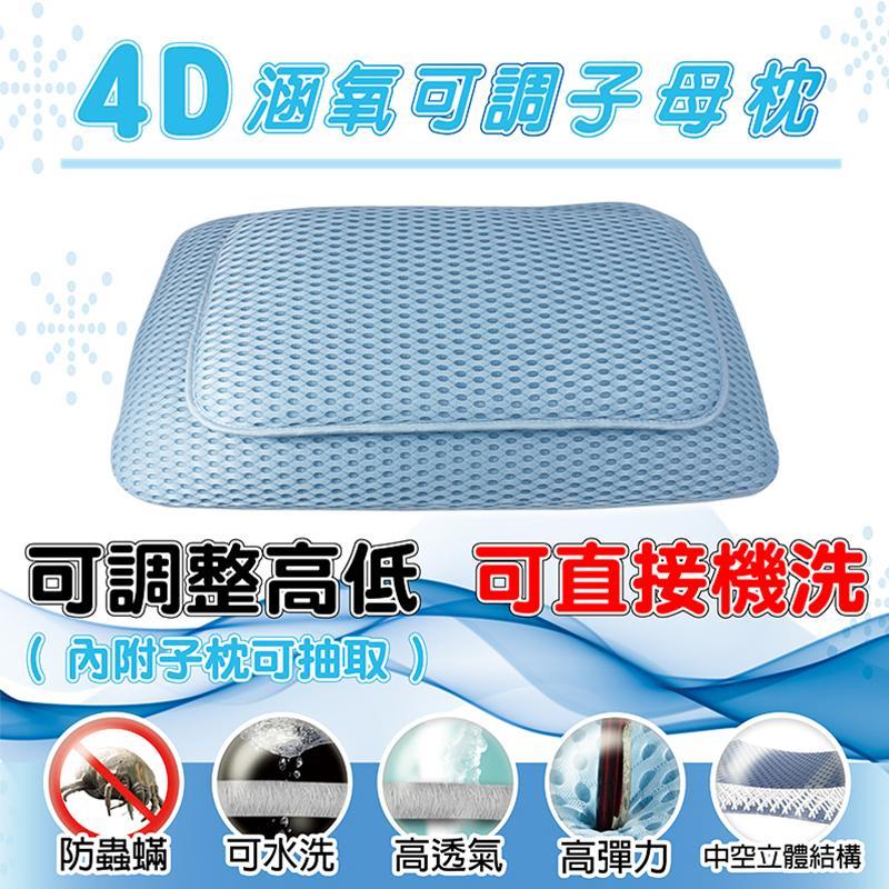 YamaKawa 山川4D涵氧立體透氣子母枕,今日結帳再打85折