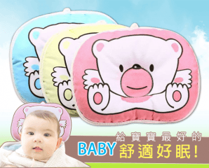 純棉兒童頭部定型枕,限時2.7折,今日結帳再享加碼折扣