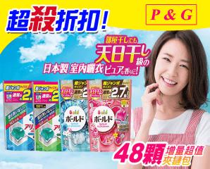 新P&G抗菌花香洗衣膠球,限時5.2折,請把握機會搶購!
