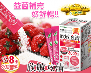 欣敏立清草莓多多益生菌,限時1.7折,今日結帳再享加碼折扣