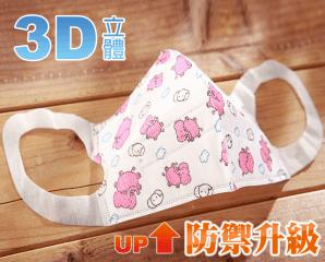 台灣製3D立體兒童口罩,限時3.2折,今日結帳再享加碼折扣