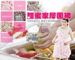 韓版風格甜蜜家居圍裙,限時2.0折,今日結帳再享加碼折扣