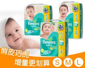 pampers幫寶適日本境內黏貼尿布,限時8.0折,請把握機會搶購!