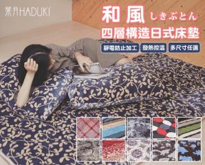 超厚法蘭絨專利日式床墊,限時3.5折,今日結帳再享加碼折扣