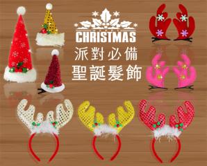 聖誕可愛麋鹿頭飾/髮圈,限時2.1折,今日結帳再享加碼折扣