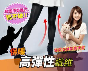 韓國原裝保暖壓力褲襪,限時7.0折,今日結帳再享加碼折扣