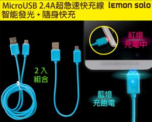 智能2.4A發光USB快充線,限時5.2折,今日結帳再享加碼折扣