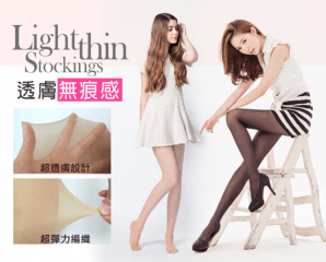 【BeautyFocus】台灣製彈性透膚絲褲襪 6200 2450,今日結帳再打85折