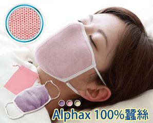 日本純蠶絲睡眠保濕口罩,限時4.7折,今日結帳再享加碼折扣