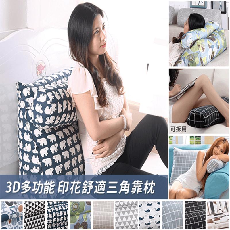 3D多功能舒適三角靠枕,今日結帳再打85折