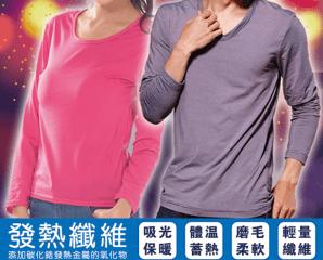 男女款保暖吸濕發熱衣褲,限時3.7折,今日結帳再享加碼折扣
