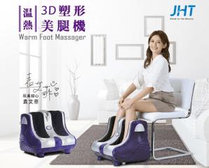 溫熱3D塑形高桶美腿機,限時5.0折,今日結帳再享加碼折扣