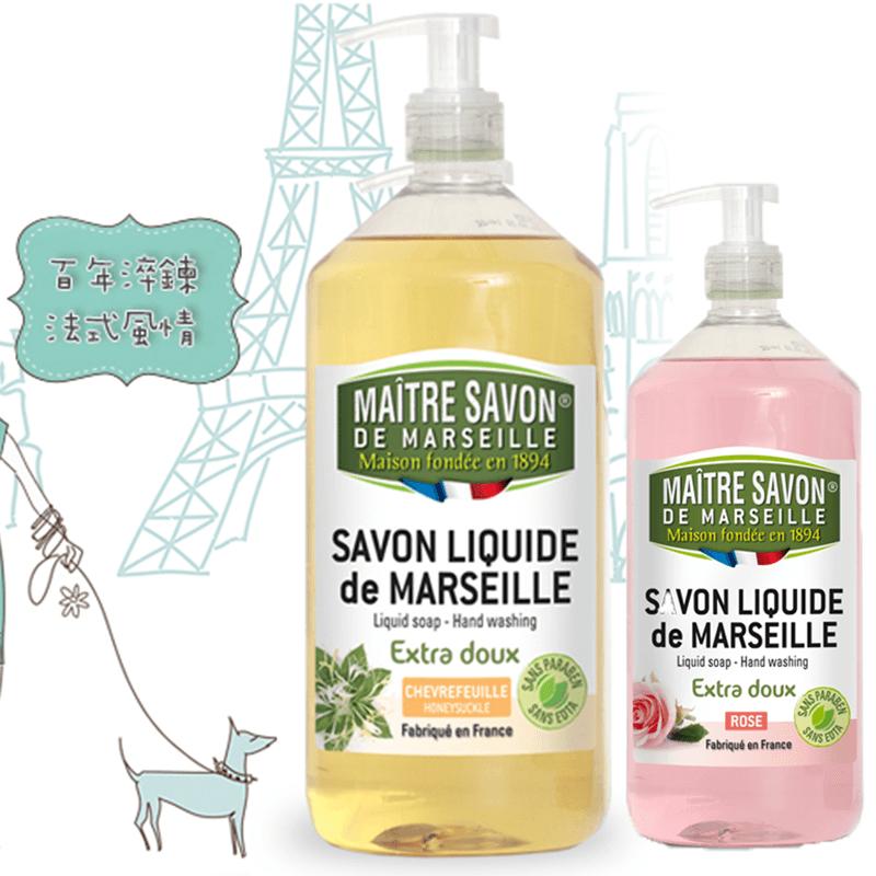 法國玫翠思馬賽液體皂,今日結帳再打85折