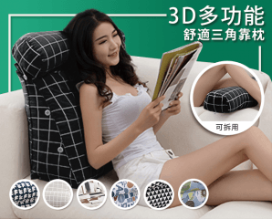 3D多功能舒適三角靠枕,限時5.5折,今日結帳再享加碼折扣