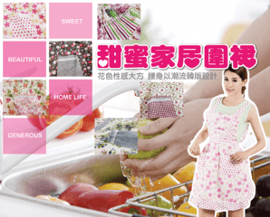韓版風格甜蜜家居圍裙,限時0.9折,今日結帳再享加碼折扣