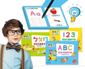 神奇妙筆兒童互動練字組,限時6.6折,今日結帳再享加碼折扣