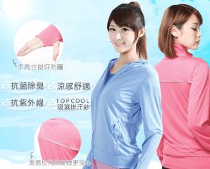 台灣製機能涼感抗UV外套,今日結帳再打85折