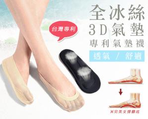 韓國新3D氣墊冰絲隱形襪,今日結帳再打88折