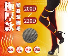 台灣製極厚加大刷毛褲襪,今日結帳再打85折