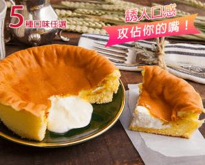 【山田村一】半熟凹蛋糕,限時4.1折,請把握機會搶購!