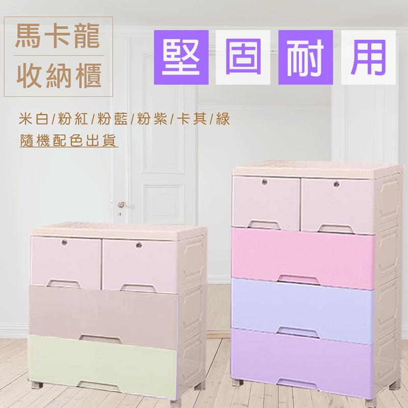 馬卡龍寬尺寸組合收納櫃,限時7.0折,請把握機會搶購!